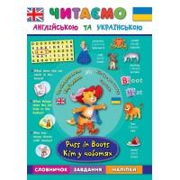 Читаємо англійською та українською - Кіт у чоботях. Puss in Вoots