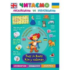 Читаємо англійською та українською — Кіт у чоботях. Puss in Вoots