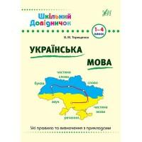Шкільний довідничок — Українська мова. 1–4 класи