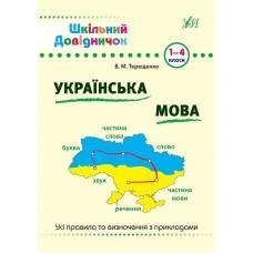 Шкільний довідничок - Українська мова. 1–4 класи