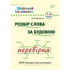 Шкільний словничок — Розбір слова за будовою. 1–4 класи
