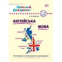 Шкільний довідничок — Англійська мова. 1–4 класи