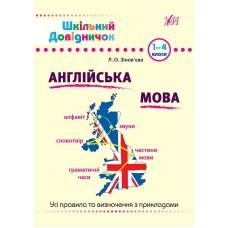 Шкільний довідничок - Англійська мова. 1–4 класи