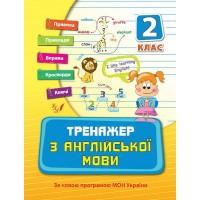 Тренажер — Тренажер з англійської мови. 2 клас