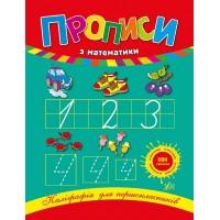 Каліграфія для першокласників - Прописи з математики