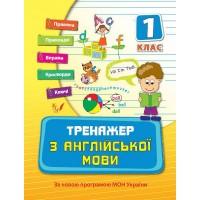 Тренажер — Тренажер з англійської мови. 1 клас