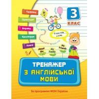 Тренажер — Тренажер з англійської мови. 3 клас