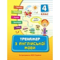 Тренажер — Тренажер з англійської мови. 4 клас