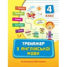 Тренажер - Тренажер з англійської мови. 4 клас