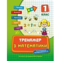 Тренажер — Тренажер з математики. 1 клас
