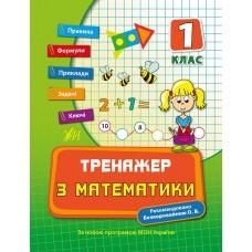 Тренажер - Тренажер з математики. 1 клас