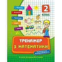 Тренажер — Тренажер з математики. 2 клас