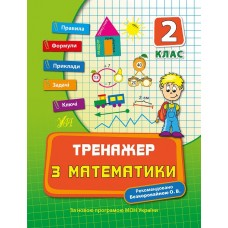Тренажер - Тренажер з математики. 2 клас