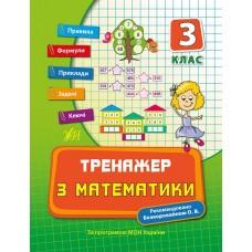Тренажер - Тренажер з математики. 3 клас