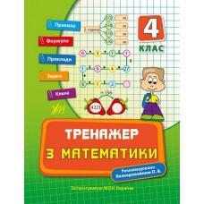 Тренажер - Тренажер з математики. 4 клас