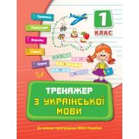 Тренажер — Тренажер з української мови. 1 клас