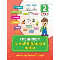 Тренажер — Тренажер з української мови. 2 клас