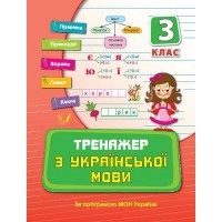 Тренажер — Тренажер з української мови. 3 клас