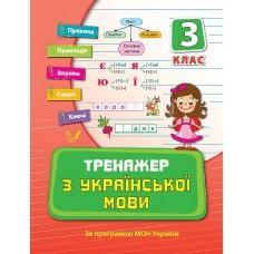 Тренажер - Тренажер з української мови. 3 клас