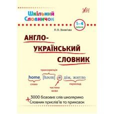 Шкільний словничок — Англо—український словник. 1–4 класи