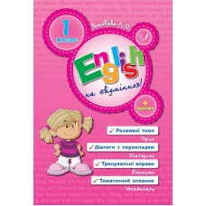 English Topics - English на «відмінно»! 1 клас