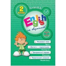 English Topics - English на «відмінно»! 2 клас
