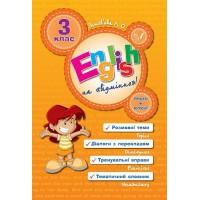 English Topics - English на «відмінно»! 3 клас