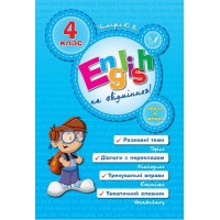 English Topics - English на «відмінно»! 4 клас
