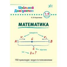 Шкільний довідничок - Математика. 1–4 класи
