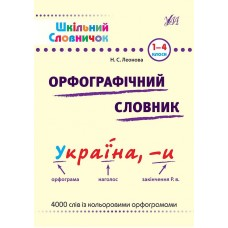 Шкільний словничок — Орфографічний словник. 1–4 класи