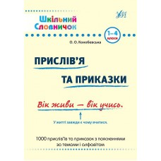 Шкільний словничок - Прислів'я та приказки. 1–4 класи