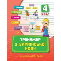Тренажер — Тренажер з української мови. 4 клас