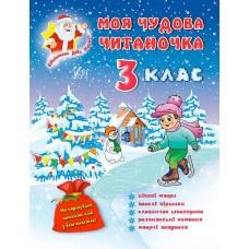 Бібліотека Діда Мороза — Моя чудова читаночка 3 клас