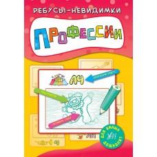 Ребуси-невидимки — Профессии (русский язык)