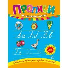 Каліграфія для першокласників - Прописи по русскому языку