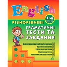 English. 1–4 класи — Різнорівневі граматичні тести та завдання