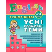 English. 1–4 класи — Різнорівневі усні розмовні теми