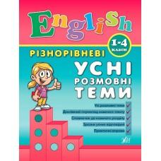 English. 1–4 класи - Різнорівневі усні розмовні теми