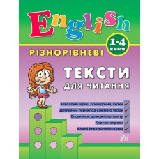 English. 1–4 класи - Різнорівневі тексти для читання