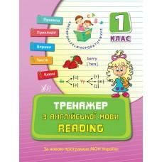 Тренажер - Тренажер з англійської мови. Reading. 1 клас