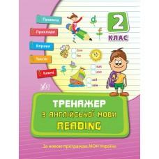 Тренажер — Тренажер з англійської мови. Reading. 2 клас