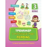 Тренажер — Тренажер з англійської мови. Reading. 3 клас