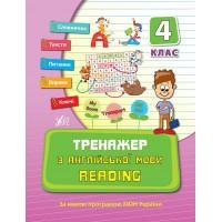 Тренажер — Тренажер з англійської мови. Reading. 4 клас