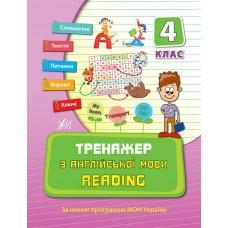 Тренажер - Тренажер з англійської мови. Reading. 4 клас