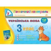 7 хвилин Поточний контроль - Українська мова. 3 клас