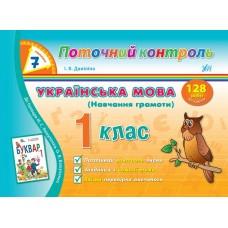7 хвилин Поточний контроль - Українська мова (Навчання грамоти). 1 клас