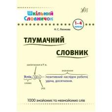 Шкільний словничок - Тлумачний словник. 1–4 класи