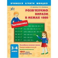 Вчимося лічити швидко - Розв´язуємо вирази в межах 1000. 3–4 класи