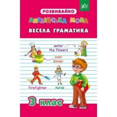Розвивайко - Весела граматика. 3 клас