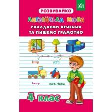 Розвивайко - Складаємо речення та пишемо грамотно. 4 клас